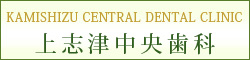 KAMISHIZU CENTRAL DENTAL CLINIC 上志津中央歯科